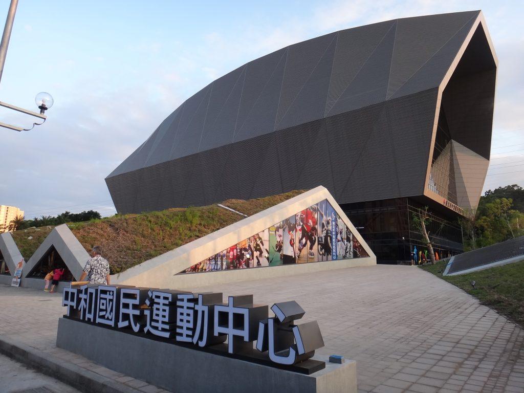 中和國民運動中心